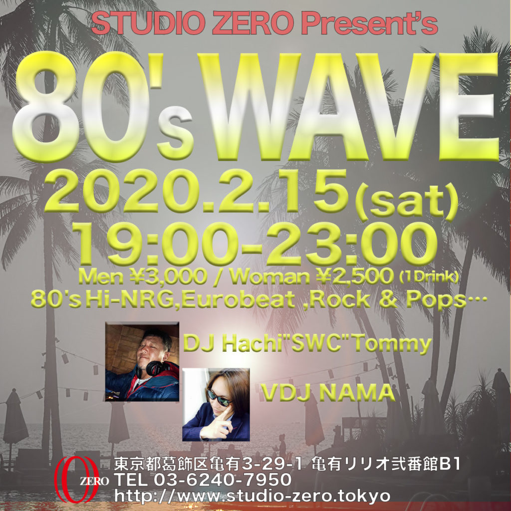 80sWave2月_small