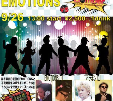 0926_EMOTIONS